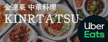 金達菜 中華料理 UberEats