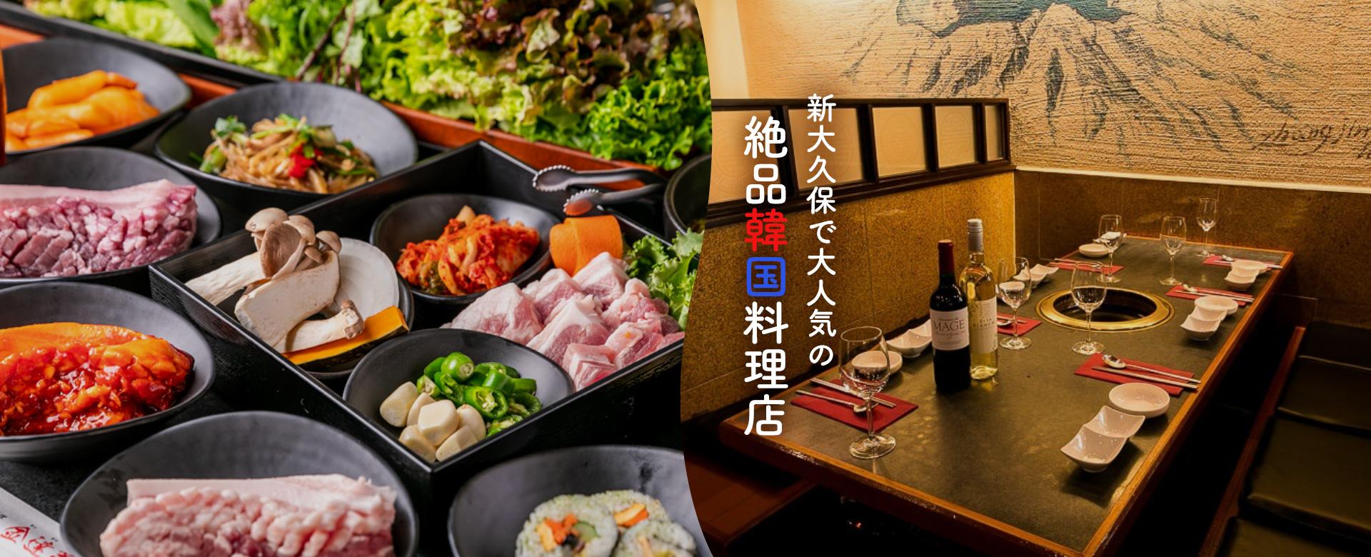 新大久保で大人気の絶品韓国料理店